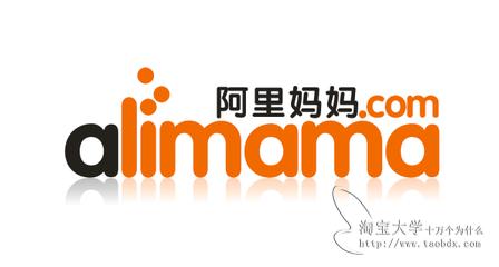 alimama
