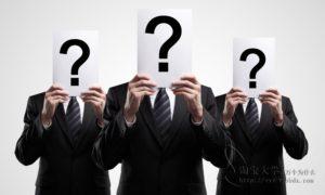 淘宝开店认证审核不通过都有哪些原因,怎么办?
