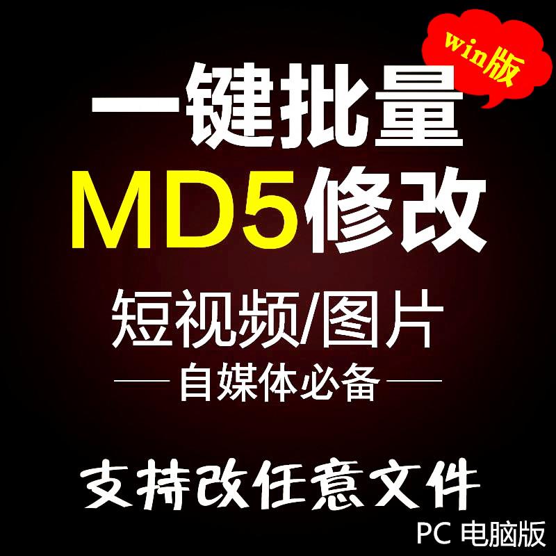 R001-图片视频MD5值批量修改软件自媒体搬砖必用神器防止封号投诉查重