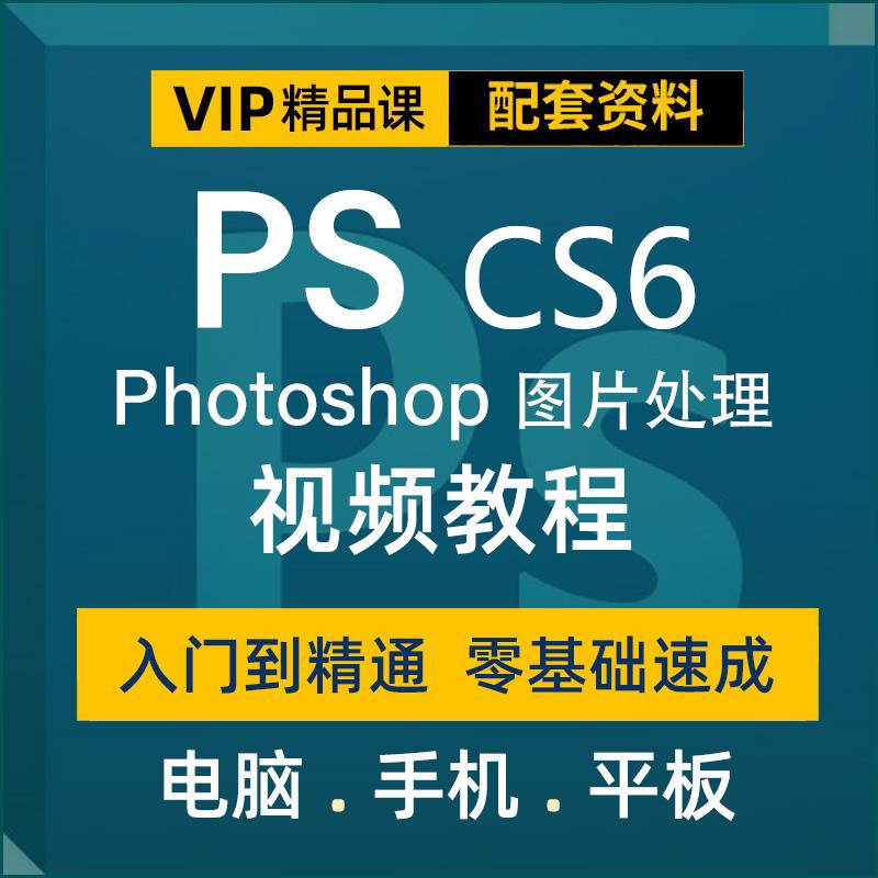 K001-ps cs6教程平面设计全套课程photoshop视频软件零基础自学教修图