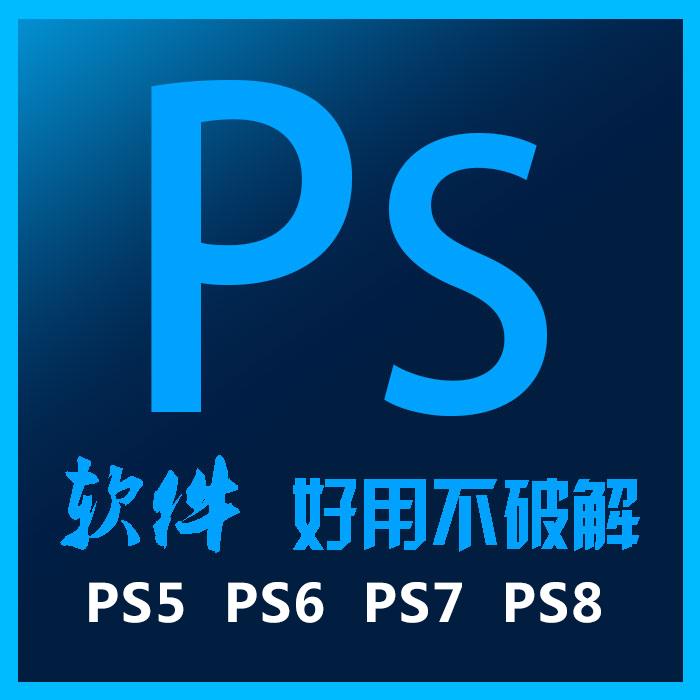 R003-Photoshop绿色免安装中文版软件免费下载ps软件安装包CS5、CS6、CS7、CS8
