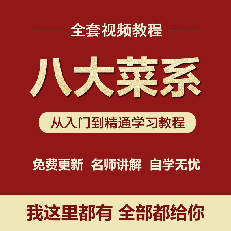 K034-学做菜的视频教程中国八大菜系厨师学习美食中华菜谱烹饪炒菜教学