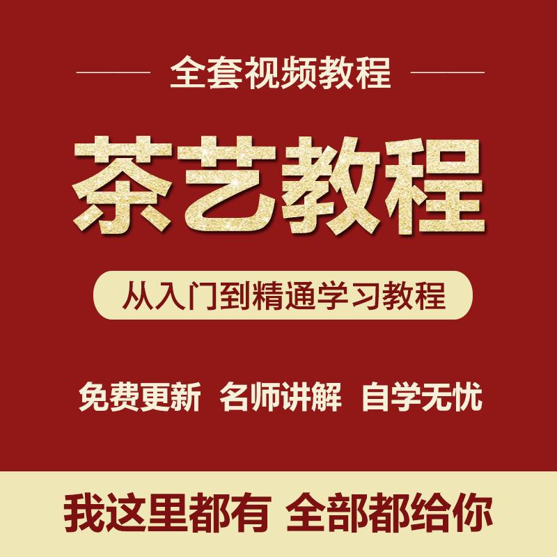 K054-中国茶艺茶道视频教程大全泡茶师零基础自学入门精通全套学习教学