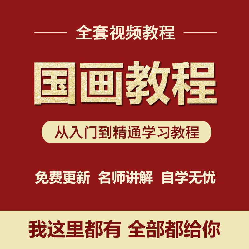 K055-国画视频教程自学/高清/零基础入门画花鸟/山水画/水墨技法大全