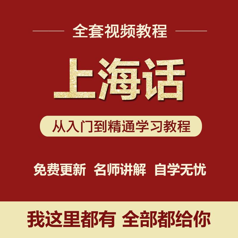 K061-上海话视频教程沪语标准方言全套入门自学零基础学习视频教程