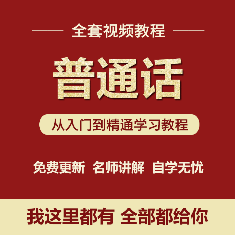 K070-标准普通话视频教程主持广播训练汉语学习播音语言发声水平测试