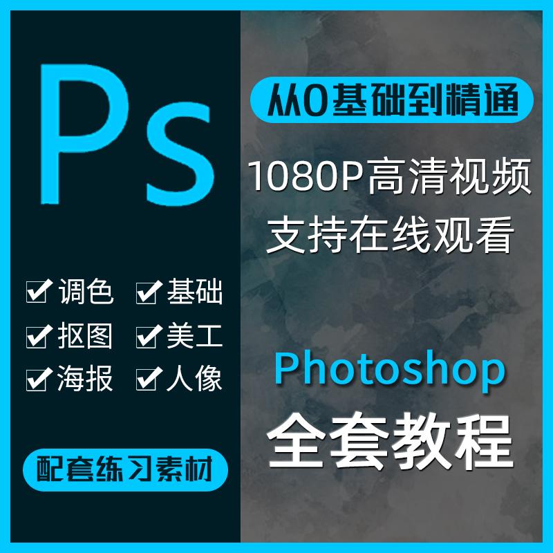 K071-ps教程视频零基础学习photoshop 修图美工调色人像精修软件入门课