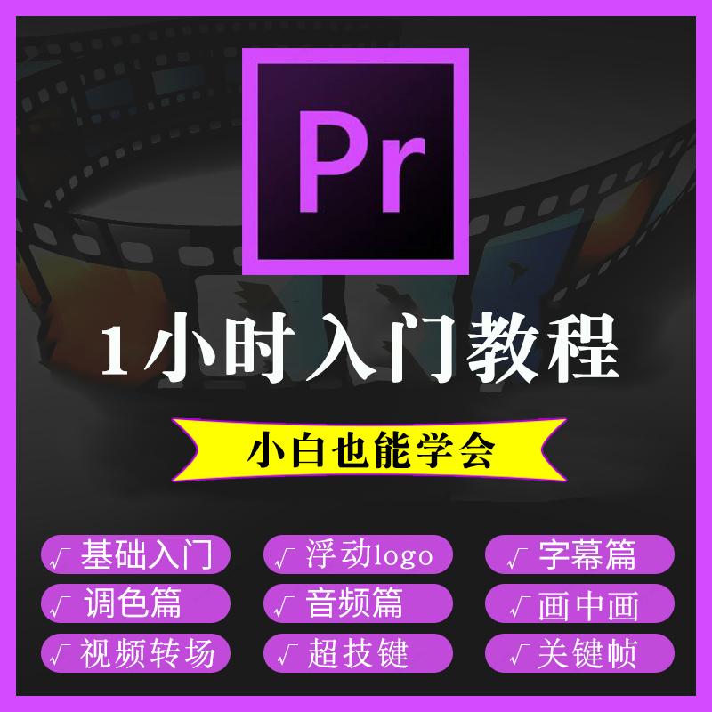 K072-pr教程视频全套自学 premiere 影视剪辑软件调色支持零基础到精通