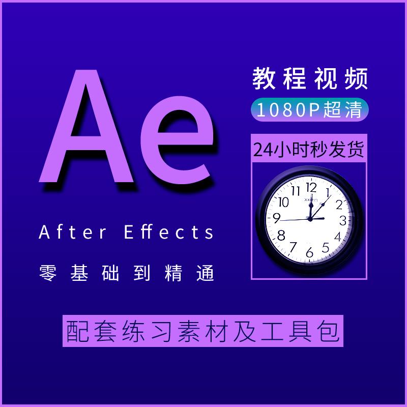 K073-AE教程视频零基础自学after effects软件粒子特效mg动画高级案例