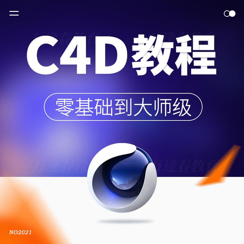 K074-c4d教程视频零基础学建模动画cinema 4d软件渲染商业包装电商案例