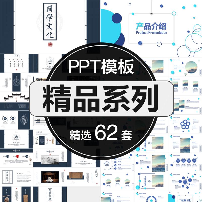 P001-精品系列ppt模板高端动态工作汇报极简大气答辩教学课件简约演讲模版素材