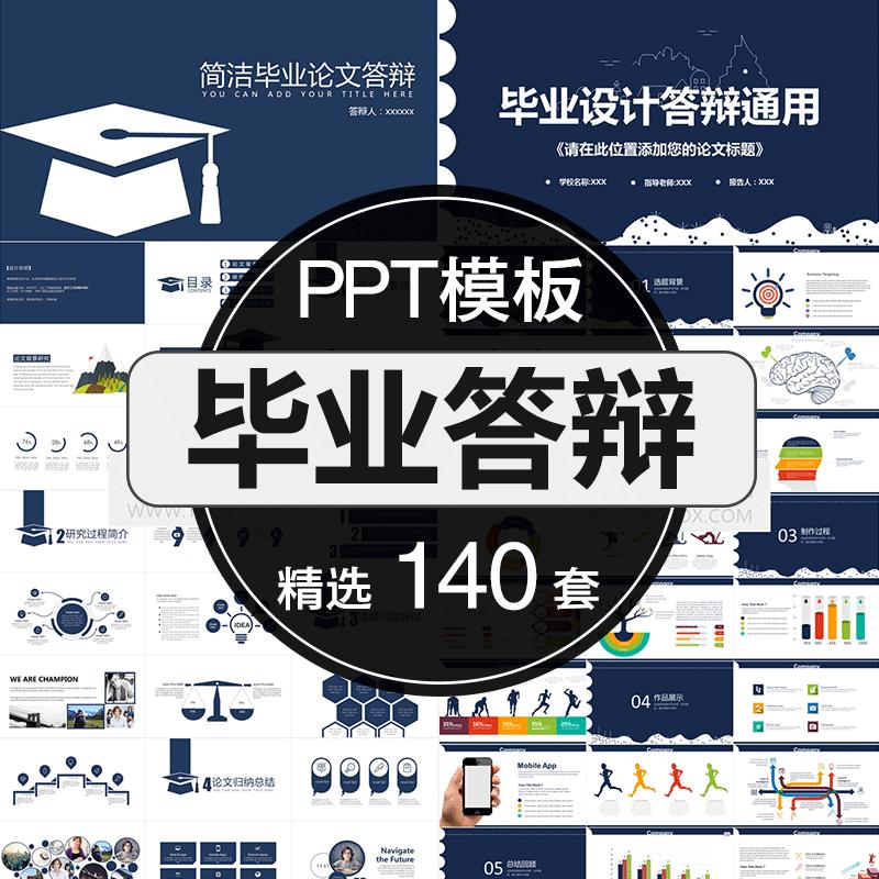 P002-毕业答辩PPT模板大气本科生研究生大学生开题报告ppt模版极简动态