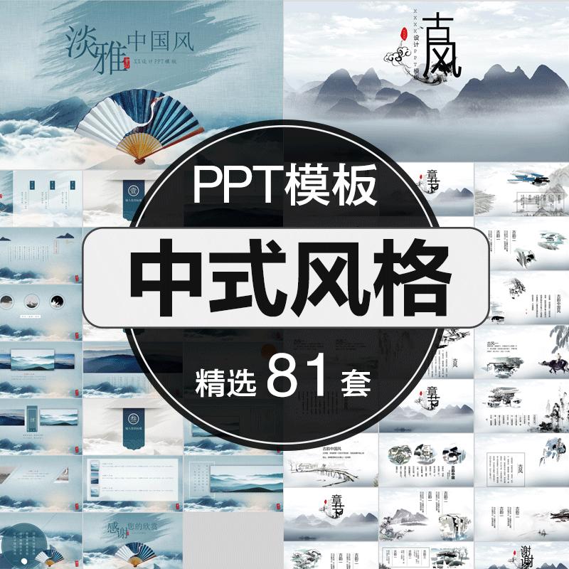P003-中式风格国潮风中国复古国潮来袭PPT模板水墨禅意古典剪纸动态PPT模版素材