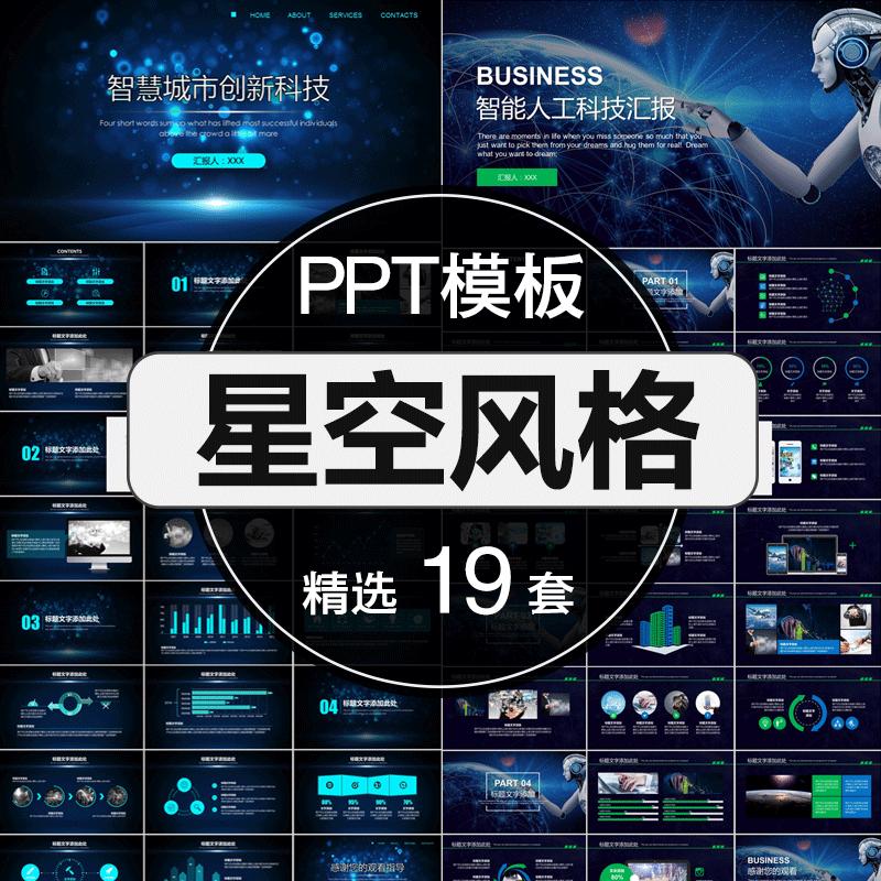 P004-星空风格PPT模板炫酷科技大数据商务工作汇报商业计划书毕业答辩