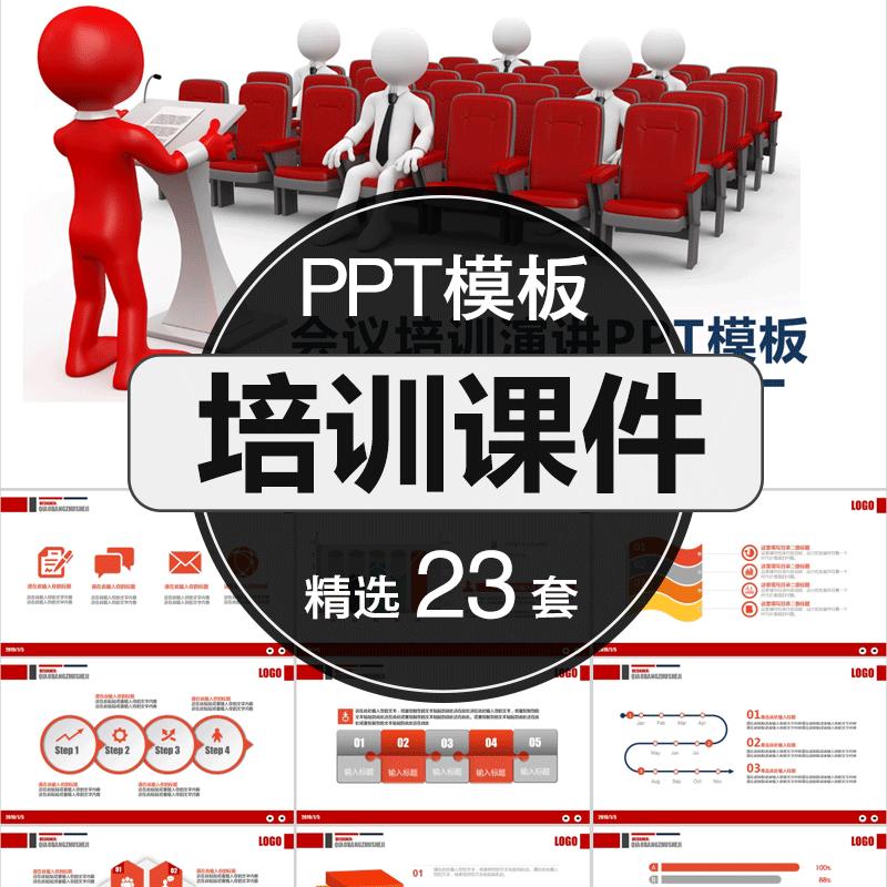 P005-课件培训PPT模板 教育教学报告公开课动态静态PPT模板设计素材