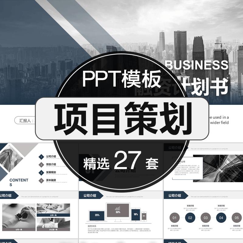 P006-活动策划执行方案PPT模板 营销推广项目合作商业报告动态新款模板