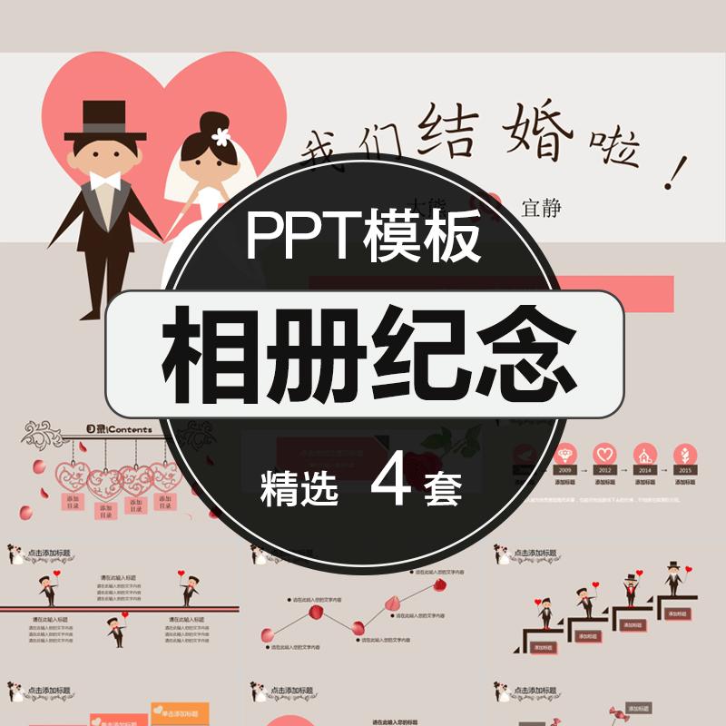 P007-婚礼活动策划方案ppt模板素材浪漫唯美结婚纪念策划电子相册动态