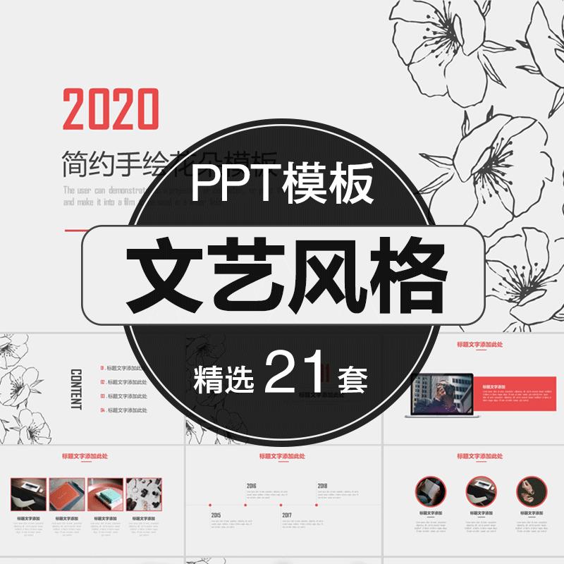 P008-文艺杂志风格PPT模板小清新唯美中国日系森林旅行相画册动态宣传
