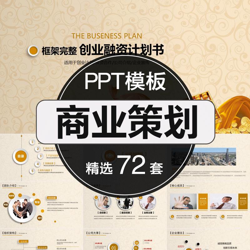 P010-高端商业计划书PPT模板商务融资创业营销策划方案推广动态PPT模版