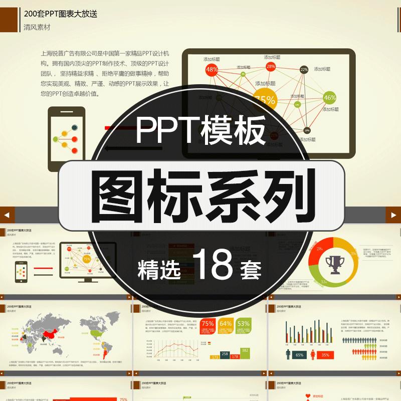 P012-图标系列高端动态ppt模板模版素材极简商务工作汇报课件艺术
