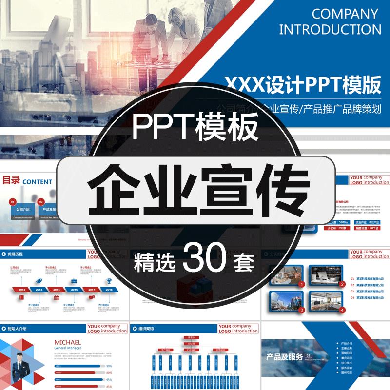 P013-企业宣传画册图片活动照片展示活动策划 动态幻灯片 PPT模板素材