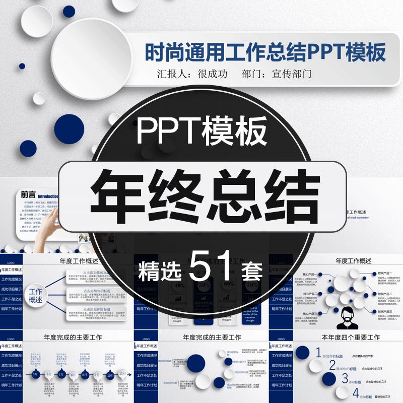 P014-ppt模板年终汇报商务动态工作总结年度日常新年计划述职报告简约