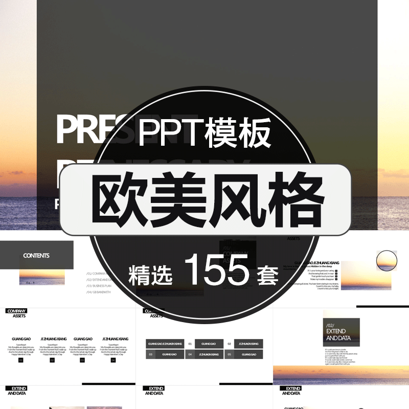 P016-欧美商务风格时尚简约风年终工作汇报总结动态静态ppt模板ppt素材