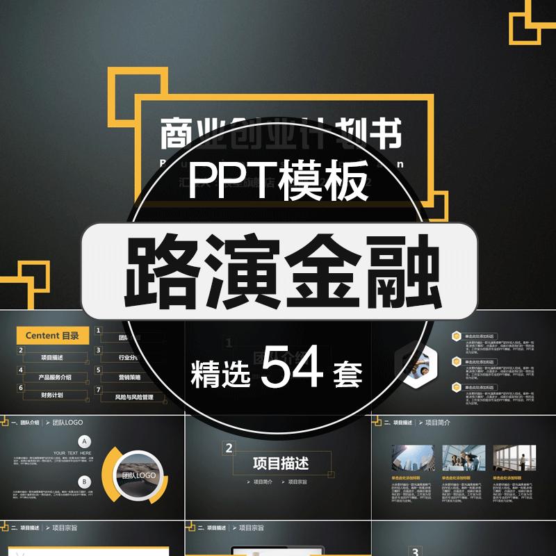 P017-大气简约路演金融商业计划融资创业项目ppt幻灯片模板素材