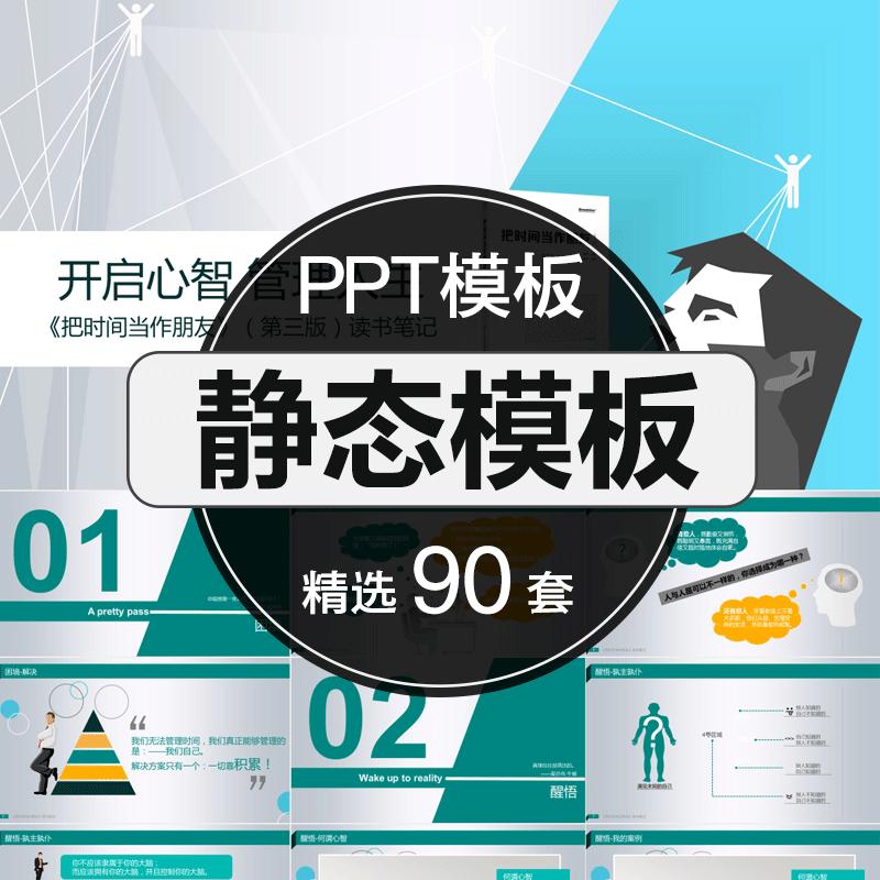 P018-静态ppt模板商务风格时尚简约风年终工作汇报总结动态ppt素材