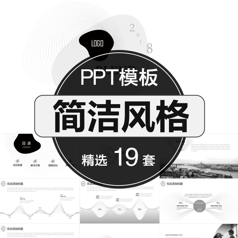 P020-现代简洁风格干净简洁自然风 PPT模板金融行业总结报告演示