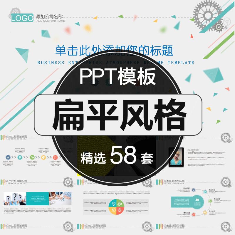 P021-扁平风格旅游电商企业产品介绍工作概述总结卡通PPT模板素材