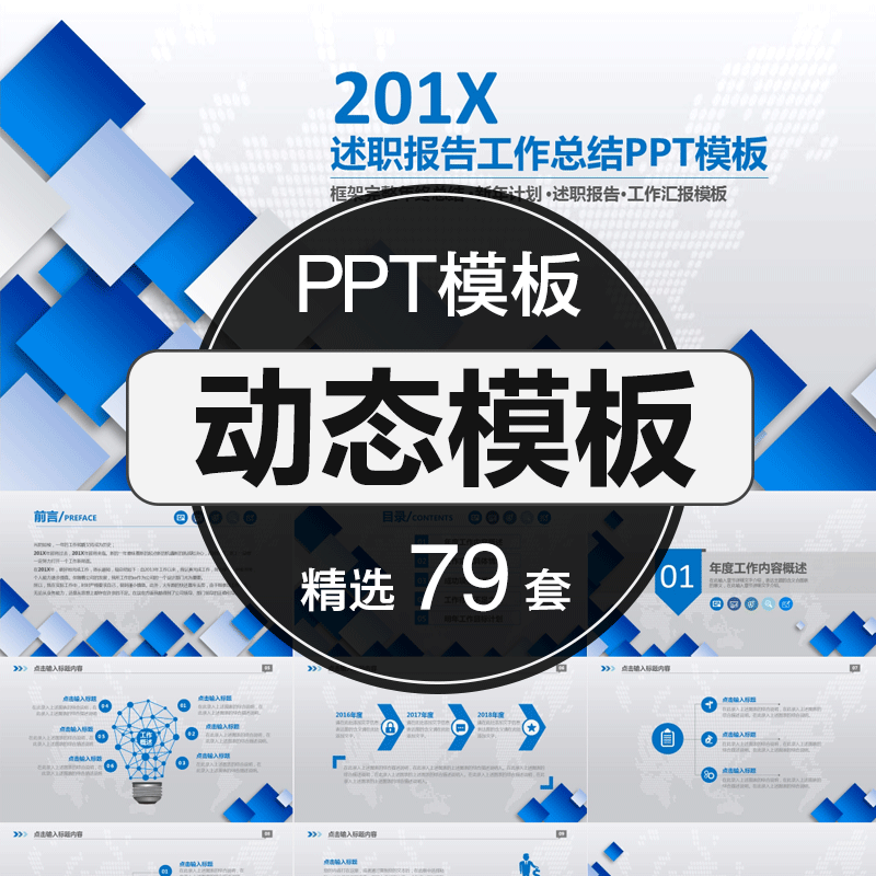 P022-高端动态ppt模板高级模版素材极简原创简约商务工作汇报课件艺术