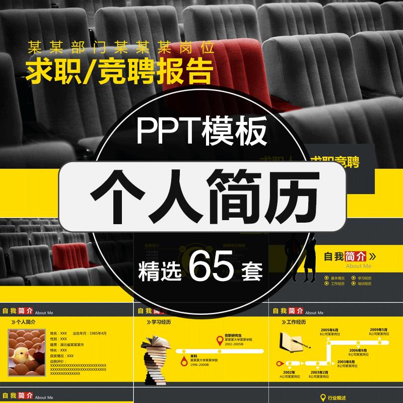 P023-个人简历ppt模板岗位竞聘演讲竞选自我介绍考研究生复试工作求职