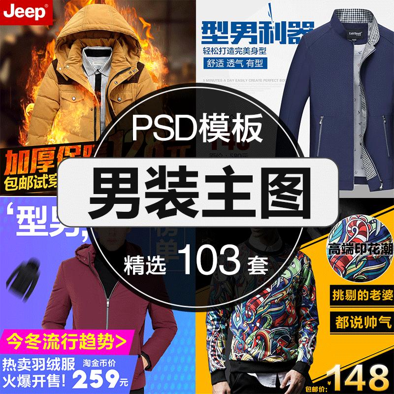 A001-男装服装创意PSD海报 直通车主图钻展首页详情页PSD素材模板下载