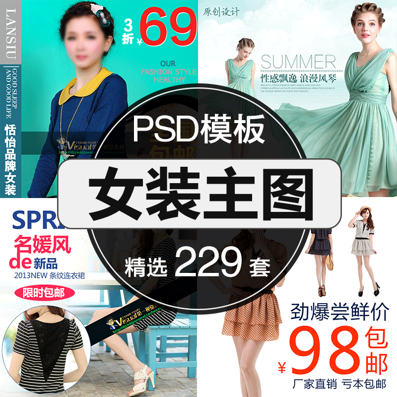 A002-女装电商主图直通车PSD分层模版源文件创意设计男士PS精品素材