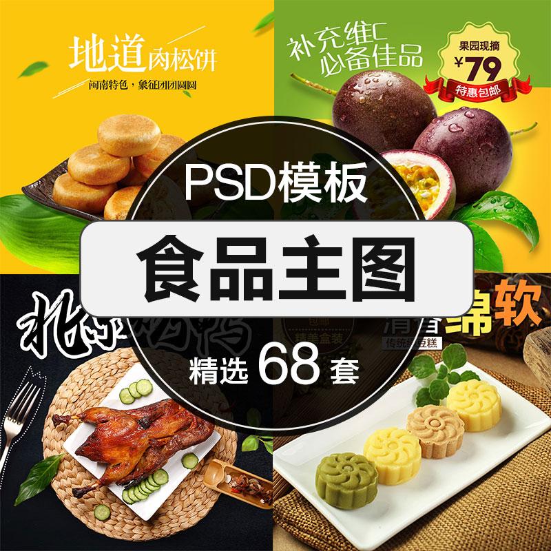 A007-淘宝天猫电商食品水果零食酒饮主图详情直通车模板PSD设计素材