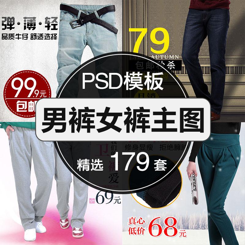 A010-淘宝服装牛仔裤女裤直通车主图模板psd素材分层源文件背景车图