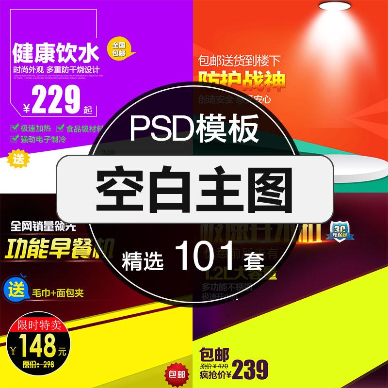A011-电商淘宝各类目化妆品服饰3C电器创意主图直通车图PSD素材模板