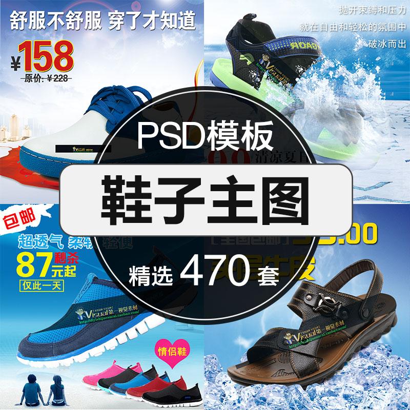 A013-鞋子运动鞋跑鞋皮鞋帆布鞋淘宝天猫店铺装修主图设计psd格式模板