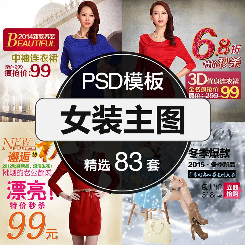 A015-淘宝女装主图设计爆款商品直通车图首图PSD主图模板服装背景素材