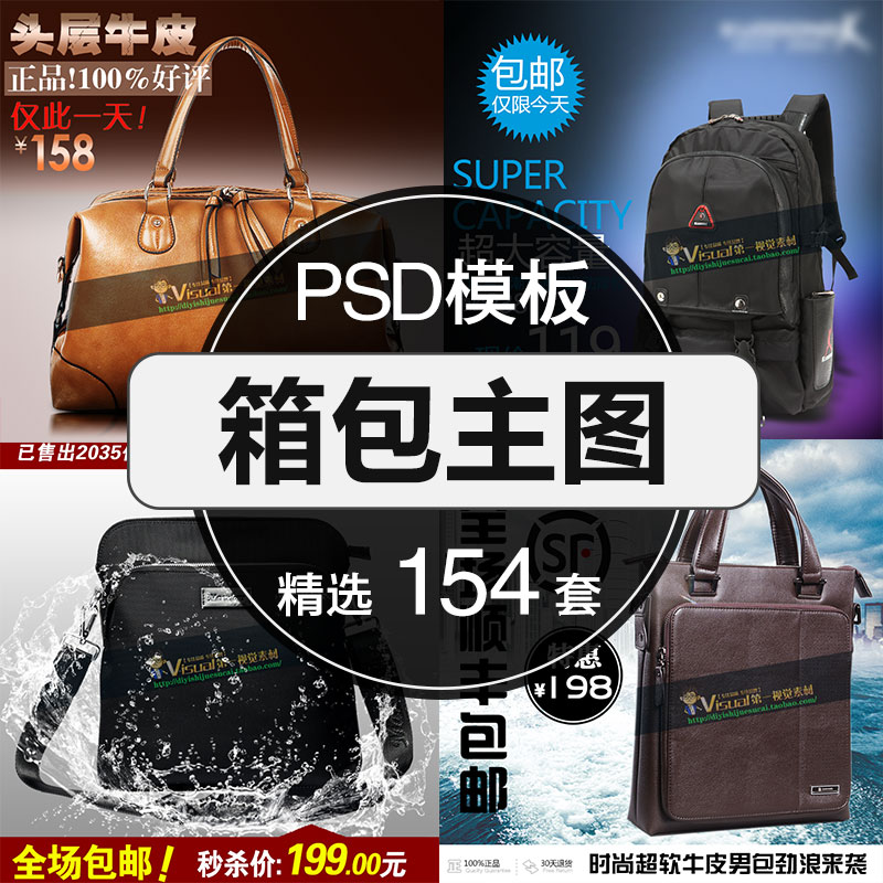 A016-箱包主图直通车男女背包挎包旅行箱收纳淘宝店铺装修素材PSD模板