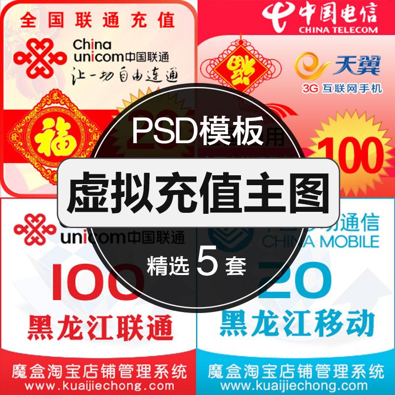 A022-虚拟充值主图PSD模板图片设计ps素材电商淘宝直通车图片设计PSD素材