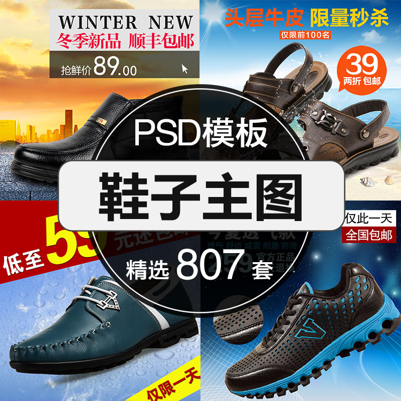 A025-淘宝男鞋女鞋类宝贝描述详情页psd模板主图直通车运动鞋首页海报素材