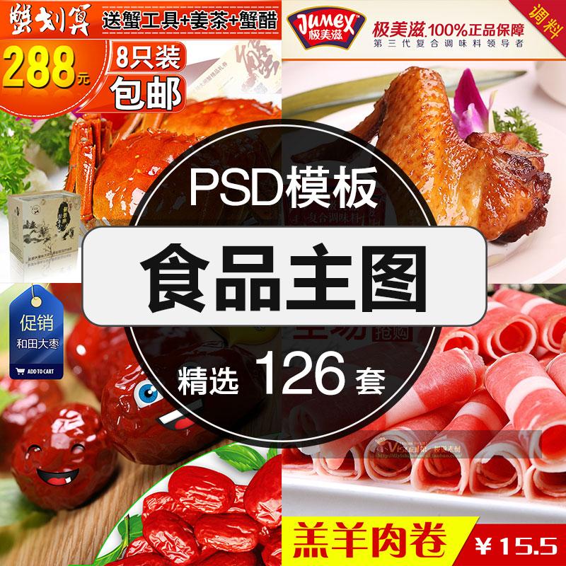A026-淘宝食品牛排大闸蟹鸡爪西餐美食直通车主图模板psd分层背景素材