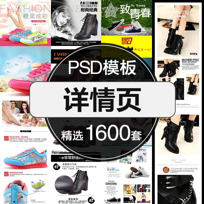 A101-淘宝美工店铺装修电商美妆详情页专题页面排版设计模板PSD素材